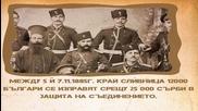 Още 10 интересни факта от Българската история !