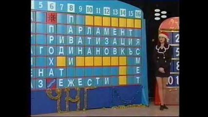 Глория при Къци Вапцаров 1997г