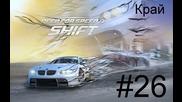 Need for Speed Shift-последно състезание
