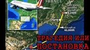 #131. Самолетът на Germanwings - Трагедия или Постановка?