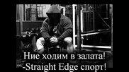Камаедзiца - Straight Edge Sport (превод)