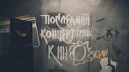 """Последний концерт группы """"кино"""" в Лужниках (рен Тв) 15.08.2015"""