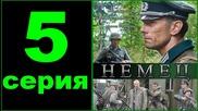 Сокровища Рейха. Немец (5 серия из 8) Военный, приключенческий сериал
