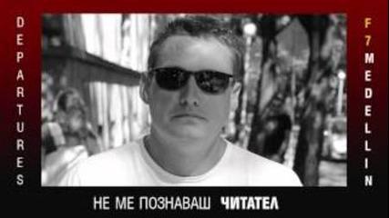S.g.a.n feat. Venci Micoff - Не ни познаваш