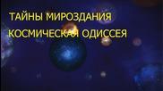 Тайны мироздания: Серия 2 - Космическая Одиссея
