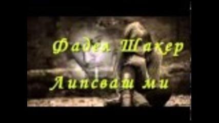 Арабска балада - Lipsvash Mi - Fadel Shaker
