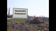 Маймунджилъци в село Пичозово