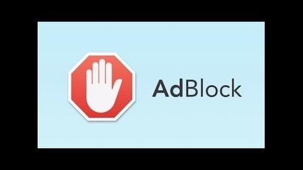 Adblock Сърфирайте в интернет, без досадни реклами!
