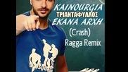 Dj Tonis Crash Ragga Remix Kainourgia Ekana Arxh-triantafyllos