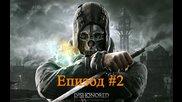 Dishonored Епизод #2