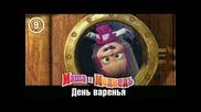 Маша и Медведь - День варенья