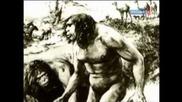 Загадъчните предци на човечеството