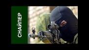 Снайпер (дуел) руски екшън филм