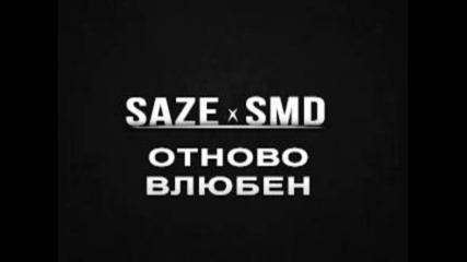 S.m.d & Saze- Отново Влюбен 2013