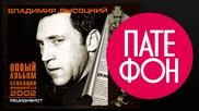 Владимир Высоцкий - Рецидивист (full album) 2002
