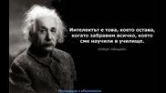 #24. Честит 15ти Септември - Образователната Система - Краят На Свободното Мислене!!