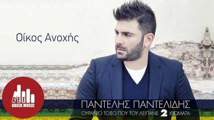 Oikos Anoxhs - Pantelis Pantelidis