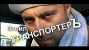 Динамит - Транспортер - Проверка За Алкохол