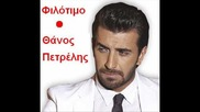 Filotimo - Petrelis New Song