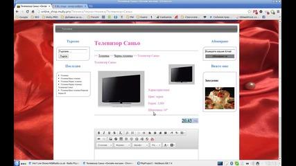 Безплатен онлайн магазин в Самоделка - Демо