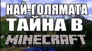 Най-голямата Тайна В Minecraft [по-добър От Знака!!!]