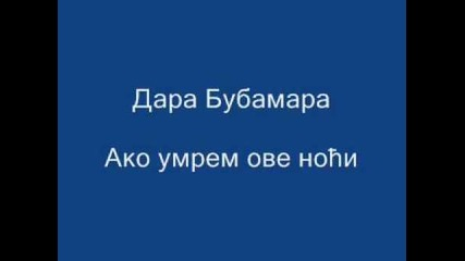 Dara Bubamara - Ako umrem ove noci