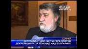 Скандално! Български депутати против декларацията за геноцид над българите, извършен от османците