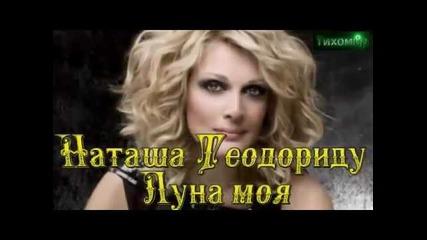 Наташа Теодориду - Луната ми.natasa Theodoridou