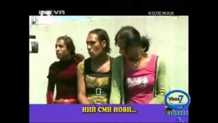 Лудница от ромския свят