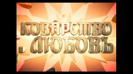 "Нам и не снилось ""коварство и любовь"" Три серии (17.07.2013)"