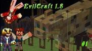 Skdown в Evilcraft Епизод 1- Evilsid3, строеж и лудницааааа