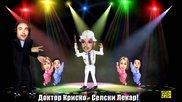 Spens feat. Цвети Радойчева - Кисело Диско
