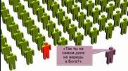 Атеизмът - религията на глупаците