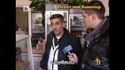 Похотлив баничар с прекрасен български