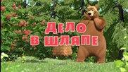 Маша и медведь. Дело в шляпе (трейлер 2)