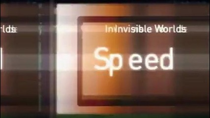 Границите на невидимото