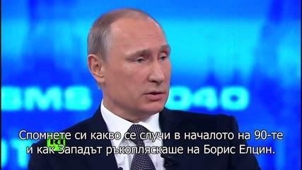 Путин: Сащ имат нужда от васали