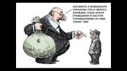 #145. Политиците крадат милиарди, но циганите са виновни!?
