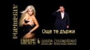 Andrea & Boris Soltariiski - Oshte Te durji / Андреа и - Още те държи