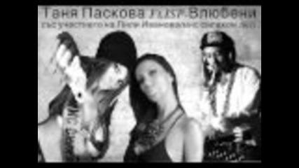 Таня Паскова feat. Isp - Влюбени