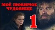 Мое любимое чудовище. 1 серия (2013) мелодрама