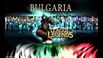 Как се прави Rp (league of Legends) Bulgaria