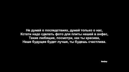 Шот- Любовь на Двоих (lyrics)