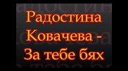 Радостина Ковачева - За тебе бях