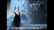 Невеста На Дъжда