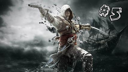 Assassin's Creed 4 - Време е за сън! #5