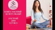 мантры, медитации, релакс