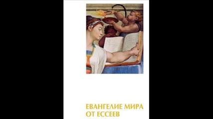 Евангелие на мира от Есеите Книга 1 (аудиокнига)