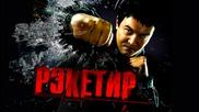 Руски криминален филм - Рекетьор