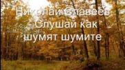 Николай Славеев - Слушаи Как Шумят Шумите